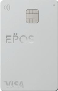 エポスカード新デザインの券面画像