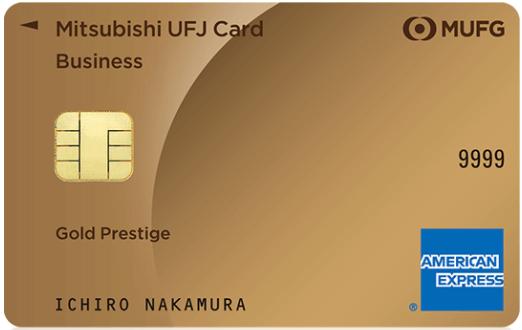 三菱UFJカード・ゴールドプレステージ・ビジネス・アメリカン・エキスプレス・カードの券面画像