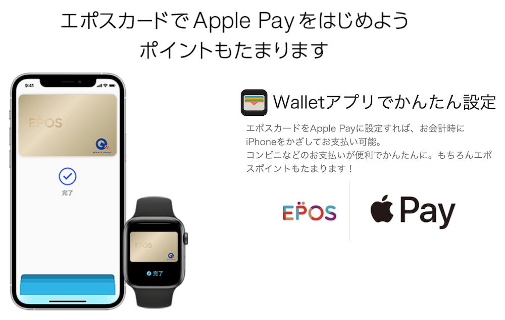 エポスゴールドカードのApple Pay