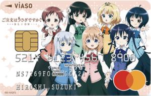 VIASOカード(ご注文はうさぎですか?デザイン)の券面画像