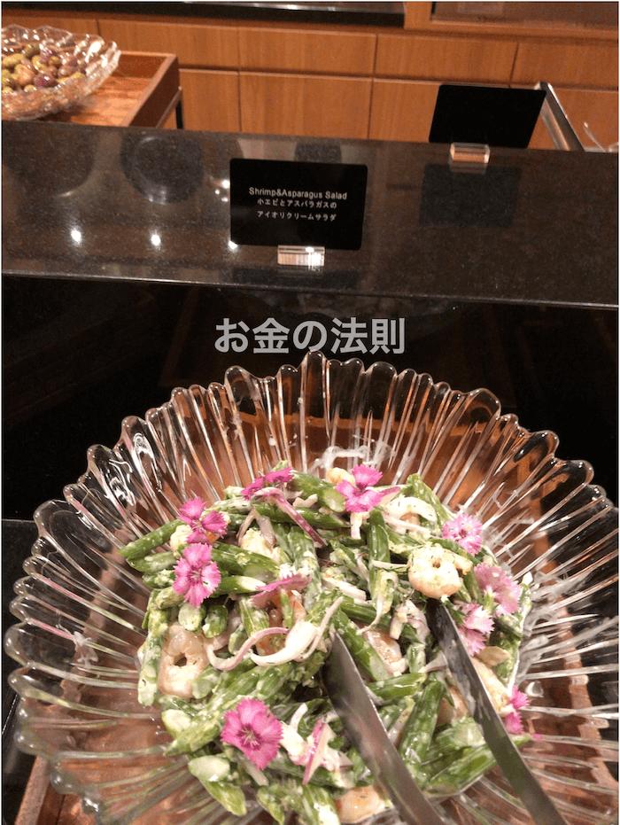 コンラッド東京エグゼクティブラウンジイブニング4