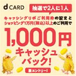 キャッシングご利用枠設定キャンペーン(2021第1弾)