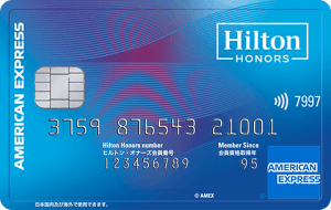 ヒルトン・オナーズ アメリカン・エキスプレス・カードの券面画像