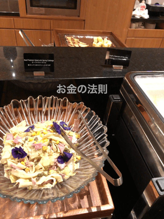 コンラッド東京エグゼクティブラウンジイブニング5