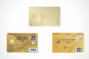 年会費 無料 ゴールドカードのアイキャッチ
