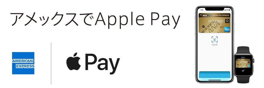 ANAアメリカン・エキスプレス・ゴールド・カードのApple Pay