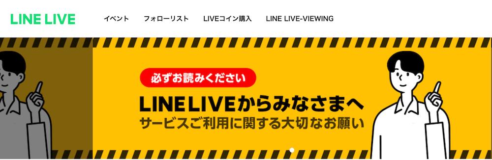 LINE LIVEの公式ページ