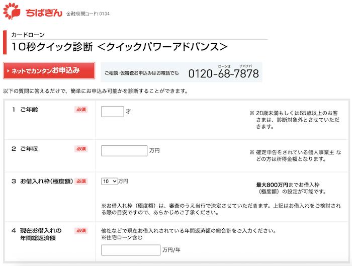 千葉銀行10秒診断