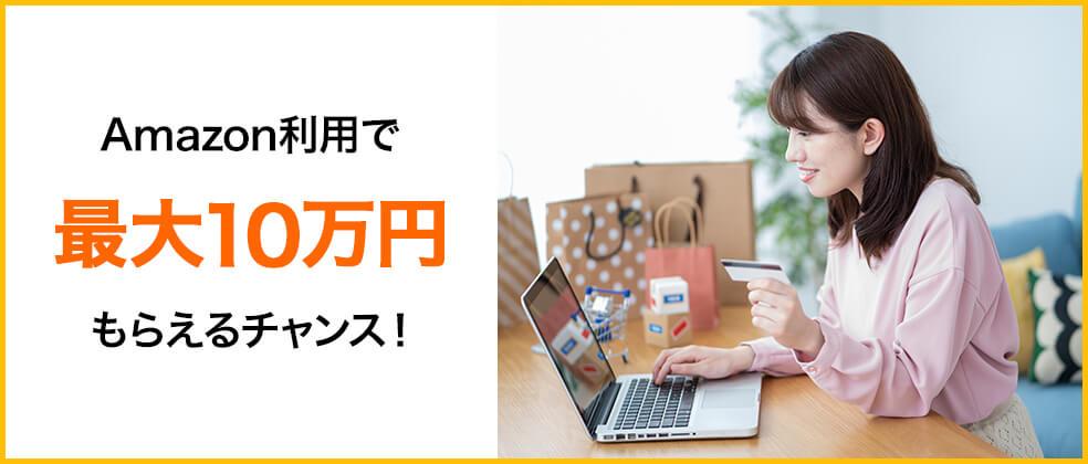 Amazon利用で最大10万円!キャッシュバックキャンペーン