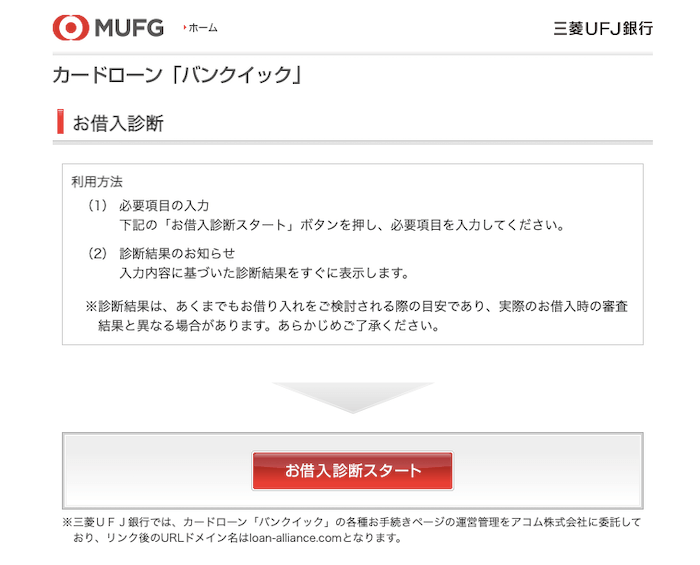 三菱UFJ銀行の簡易診断