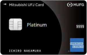三菱UFJカード・プラチナ・アメリカン・エキスプレス・カードの券面画像