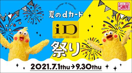 夏のdカード iD祭り