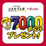 コスモでんき最大7,000ptプレゼントキャンペーン!