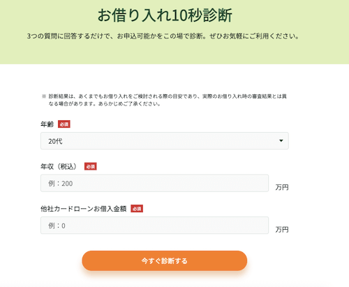 三井住友銀行の10秒診断