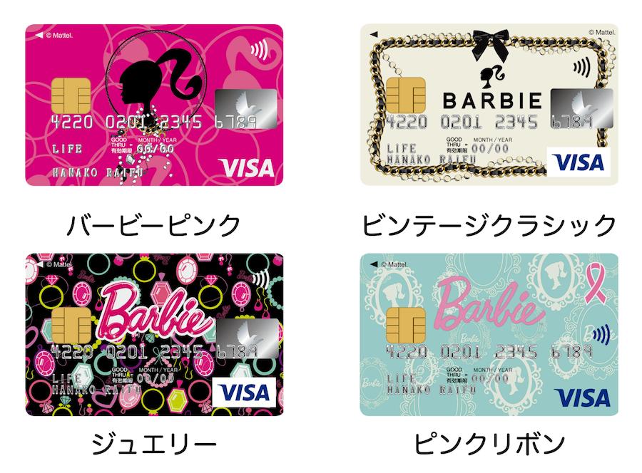 ライフカード「Barbie」バービーピンク ビンテージクラシック ジュエリー ピンクリボンの券面画像