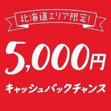 北海道エリア限定!5,000円キャッシュバックチャンス!