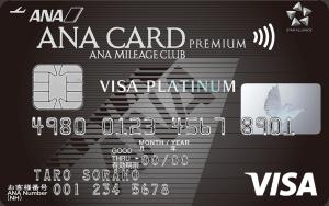 ANA VISAプラチナ プレミアムカードの券面画像