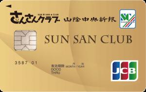 さんさんクラブゴールドカードの券面画像
