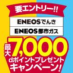 ENEOSでんき:都市ガス 新規ご契約キャンペーン