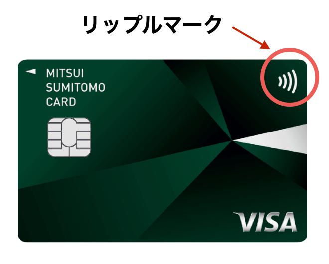 クレジットカードに付くリップルマーク(タッチ・コンタクトレス決済が可能な印)