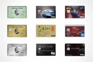 クレジットカード かっこいいのアイキャッチ(2021年9月版)