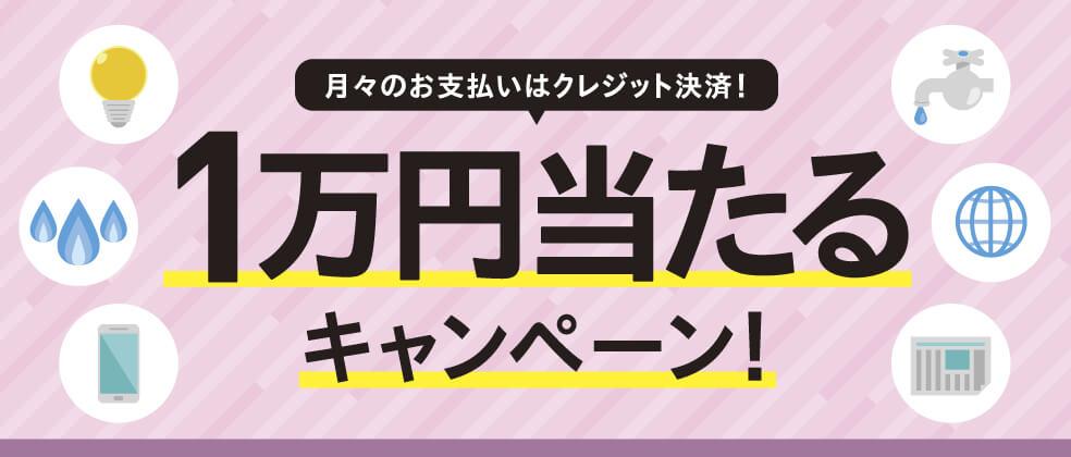 毎月のお支払いはJCBで!1万円当たるキャンペーン!