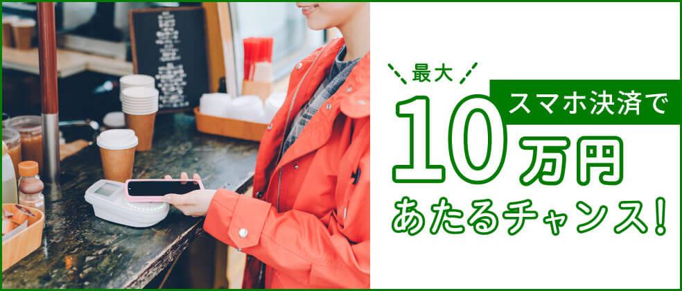 1,000名様にあたる!最大10万円!JCB秋のスマホ決済キャンペーン