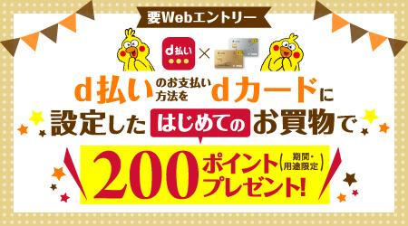 はじめてd払いのお支払いをdカードに設定&お買い物で200ポイントプレゼント!