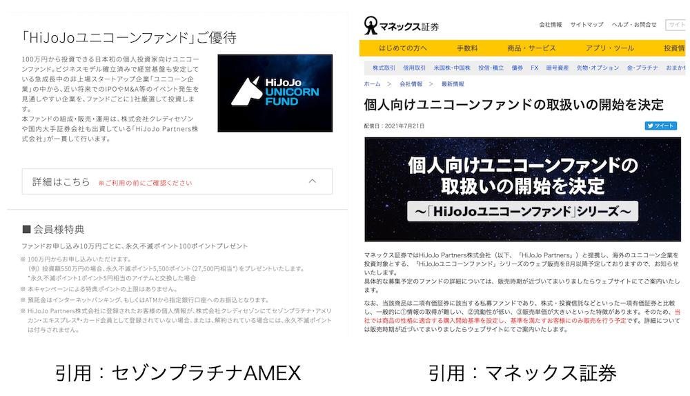 未公開株 HiJoJoユニコーンファンドを取り扱うセゾンプラチナアメックスとマネックス証券