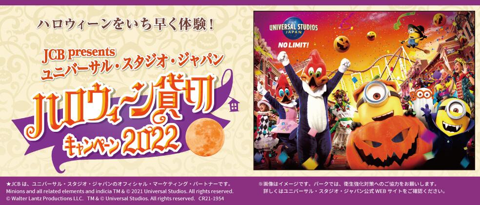 ユニバーサル・スタジオ・ジャパン ハロウィーン貸切キャンペーン 2022